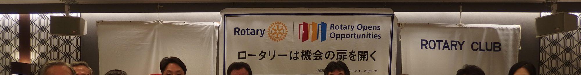 川崎高津南ロータリークラブ